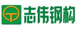 湖南省志伟钢结构有限公司-怀化招聘