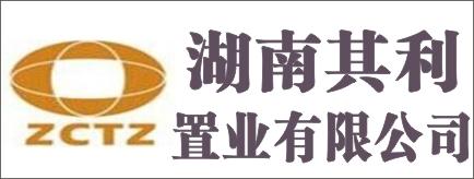 湖南其利置业有限公司(邵阳天元湘湖房地产开发有限公司)-怀化招聘
