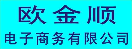 邵阳市欧金顺商务电子有限公司-怀化招聘
