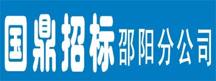湖南省国鼎招标咨询有限公司邵阳分公司-怀化招聘