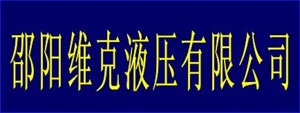 邵阳维克液压股份有限公司-怀化招聘