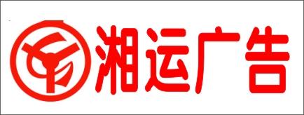 邵阳湘运广告-怀化招聘