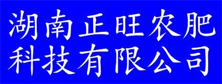 湖南正旺农肥科技有限公司-怀化招聘