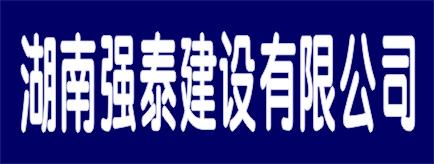 湖南强泰建设有限公司-怀化招聘