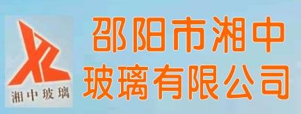 邵阳市湘中玻璃科技有限公司-怀化招聘