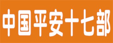 中国平安股份有限公司十七部-怀化招聘