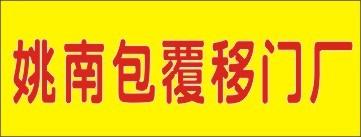姚南包覆移门厂-怀化招聘