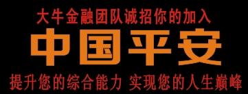 中国平安人寿保险股份有限公司-怀化招聘