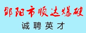 邵阳市顺达爆破工程有限公司-怀化招聘