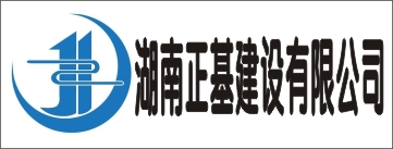湖南正基建设有限公司-怀化招聘