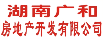 湖南省广和房地产开发有限公司-怀化招聘