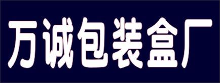 邵阳市万诚包装盒厂-怀化招聘