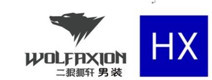 二狼狐轩服饰有限公司(HX时尚男装)-怀化招聘