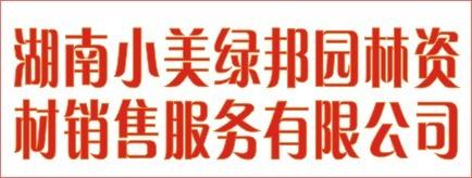湖南小美绿邦园林资材销售服务有限公司-怀化招聘
