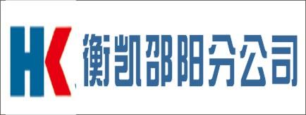 上海衡凯建筑科技有限公司邵阳分公司-怀化招聘