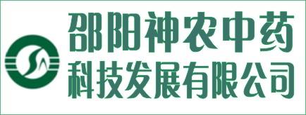 邵阳神农中药科技发展有限公司-怀化招聘