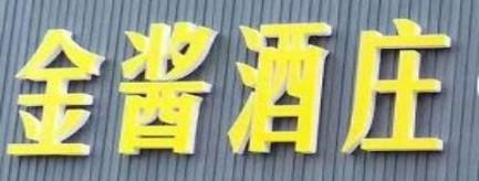 邵阳金酱酒庄  -怀化招聘