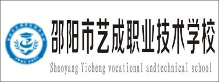 邵阳市艺成职业技术学校/汉帆教育-怀化招聘