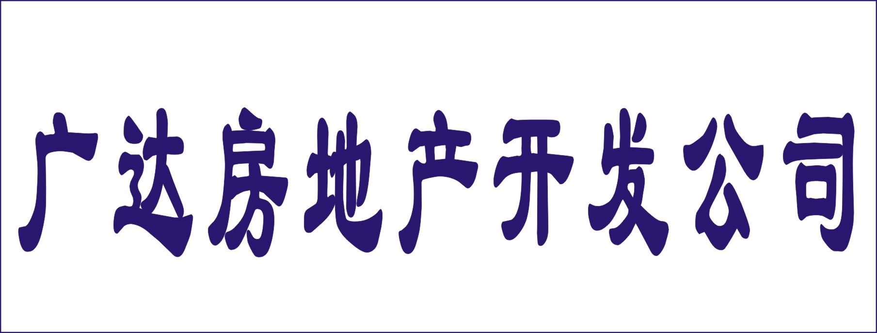 邵阳市广达房地产开发有限公司-怀化招聘