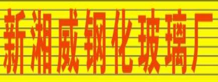 新邵新湘威玻璃加工厂-怀化招聘