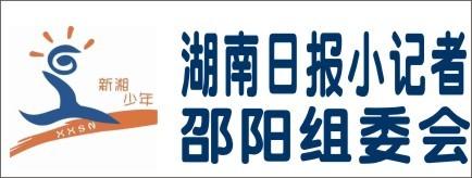 湖南日报小记者邵阳组委会-怀化招聘
