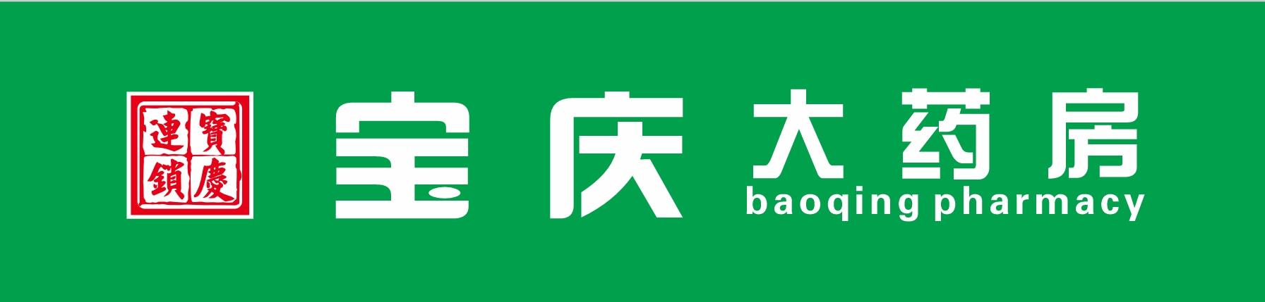 湖南宝庆医药有限公司-怀化招聘