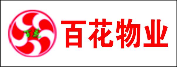 邵阳市百花物业管理有限责任公司-怀化招聘
