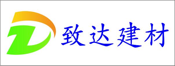 邵阳致达建材贸易有限公司-怀化招聘