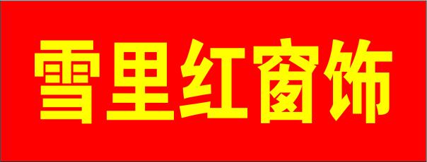 邵阳佳鸿服饰有限公司\\\\雪里红窗饰-怀化招聘