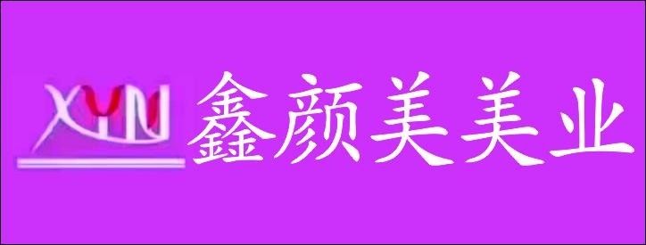 湖南鑫颜美美业-怀化招聘