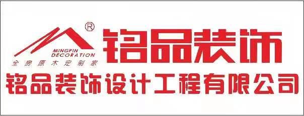 邵东铭品装饰设计工程有限公司-怀化招聘
