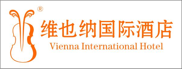 维也纳国际酒店(邵阳大汉步行街店-怀化招聘