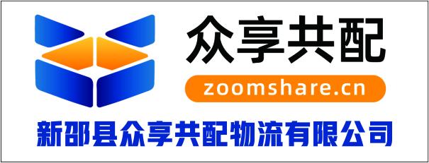 新邵县众享共配物流有限公司-怀化招聘