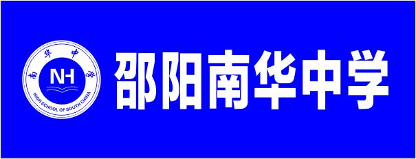 邵阳市南华中学-怀化招聘